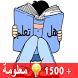 أكبر موسوعة صور هل تعلم by fa3elkhir