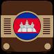 Cambodia Radio by Emily Saiz