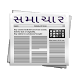 Samachar - Gujarati News by Kuchku
