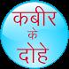 Kabir Ke Dohe, (Rahim, Tulsidas, Surdas ke dohe) by Priyasoft