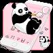 Dream Panda Theme & Panda Icon Changer by Beauty Themes Plus