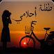 رواية طفلة أحلامي - كاملة الفصول by riwayat 3arabia