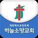 (포항)하늘소망교회 by 애니라인(주)