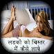 लड़की को बिस्तर में कैसे लाये by fullmazaa apps