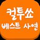 컬투쇼 베스트 (19금 포함) by Company CH