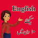 Learn English in Urdu Best App by Games & Apps Studio