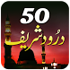 Darood Sharif by AvixApps