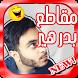 جديد مقاطع بدر هير - متجدد by deevwali