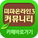 피파온라인3 커뮤니티 카페 바로가기 by CHsos