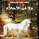 رواية ولا في الاحلام - كاملة الفصول by riwayat 3arabia
