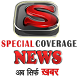 Special Coverage News App by Ally Technologies India Pvt Ltd