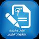 اجدد و احلى منشورات الفيس by mohammed.alsamak.developer