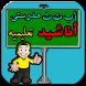أناشيد تعليمية للأطفال_بدون نت by Mohammed almasrahi