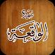 Surah Waqiah by Islamicapp.net