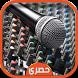 مغير الصوت احترافي (بدون نيت) by retila app