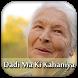 Dadi Ma Ki Kahaniya by Lucky Tips Collections