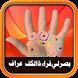 شاهد قراءة الكف-بصرالمستقبل لي by mobile app free devlopper