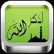 موعد مع ذكر الله by hich-Dev