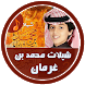 أروع شيلات محمد بن غرمان HD by BelieveKyle