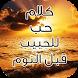 كلام حب للحبيب قبل النوم by وصفات المرأة - wasafat