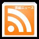 芸能/エンタメ ニュース by moshoSoftware