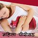 महिला पीरियड्स (समस्या-उपाय) by India Everyday