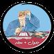 جدول + مجله by اننتشار توسط سایت اسفندونه