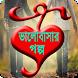 Romantic Valobasar Golpo (ভালবাসার লেটেস্ট গল্প) by Kaliver.Apps.Ltd