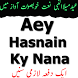 Ay Hasnain k Nana Milad Naat by certificateapps