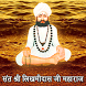 Sant Shri Likhmidas Ji Maharaj by Adroit Infocom