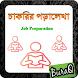 চাকরির পড়ালেখা Bangla