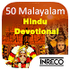 50 Malayalam Hindu devotional by The Indian Record Mfg. Co. Ltd.