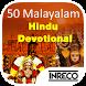 50 Malayalam Hindu devotional by The Indian Record Mfg. Co. Ltd.