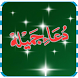 Dua Jameela Islamic App by islamic hub