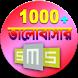 ভালবাসার বাংলা SMS - Love SMS by knowledge-app