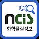 화학물질정보시스템(NCIS) by 국립환경과학원
