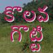 Kolami Dictionary by Dictionary App Man