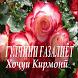 ГУЛЧИНИ ҒАЗАЛ Хоҷуи Кирмонӣ. by AndroidTJ2