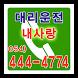 내사랑 대리운전 054-444-4774 by YJJ IT