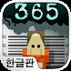 형무소 365 by G.Gear.inc