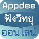 Appdee ฟังวิทยุออนไลน์ by devanddev