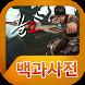 활2 백과사전 by 헝그리앱 게임연구소