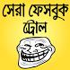 বেস্ট ফানি ইমেজ ও বাংলা ট্রল- bangla troll picture