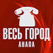 Весь Город. Анапа by ApplicationDevelopment