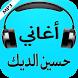 أغاني حسين الديك 2017 by apparabe