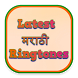 Latest Marathi Ringtones by Apps Ringo