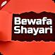 Bewafa shayari by Sher-O-Shayari