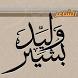 الشاعر وليد بشير by TTBIIQ