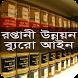 রপ্তানি উন্নয়ন ব্যুরো আইন ২০১৫ by Nasir BPM