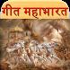 Geet Mahabharat गीत महाभारत by Abhivyakty Apps